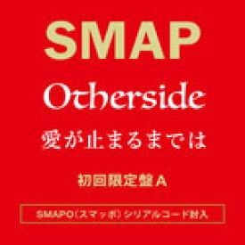 [枚数限定][限定盤]Otherside/愛が止まるまでは(初回限定盤A)/SMAP[CD+DVD]【返品種別A】