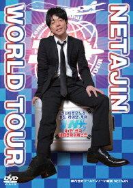 【送料無料】陣内智則ワールドツアー in 韓国 NETAJIN/陣内智則[DVD]【返品種別A】