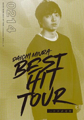 【送料無料】DAICHI MIURA BEST HIT TOUR in 日本武道館(2/14公演)/三浦大知[DVD]【返品種別A】