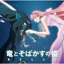 【送料無料】[初回仕様]竜とそばかすの姫 オリジナル・サウンドトラック/サントラ[CD]【返品種別A】