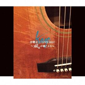 【送料無料】伊勢正三LIVE BEST〜風が聴こえる〜/伊勢正三[CD+DVD]【返品種別A】