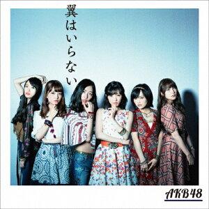 翼はいらない(初回限定盤/TypeC)|AKB48|KIZM-90433/4