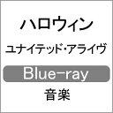【送料無料】[先着特典付/初回仕様]ユナイテッド・アライヴ【Blu-ray】/ハロウィン[Blu-ray]【返品種別A】