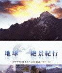 【送料無料】地球絶景紀行 ヒマラヤの輝きエベレスト街道/ネパール/安田成美[Blu-ray]【返品種別A】