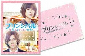 【送料無料】映画「プリンシパル〜恋する私はヒロインですか?〜」【Blu-ray豪華版】/黒島結菜,小瀧望[Blu-ray]【返品種別A】