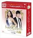 【送料無料】レディプレジデント〜大物<完全版>DVD-BOX〈シンプルBOX 5,000円シリーズ〉/クォン・サンウ[DVD]【返品種別A】