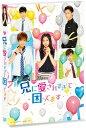 【送料無料】ドラマ「兄に愛されすぎて困ってます」【DVD】/土屋太鳳[DVD]【返品種別A】