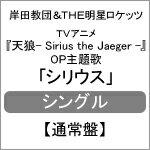 シリウス/岸田教団&THE明星ロケッツ[CD]通常盤【返品種別A】