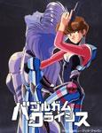 【送料無料】バブルガムクライシス/アニメーション[Blu-ray]【返品種別A】