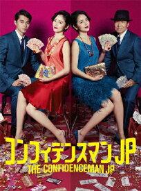 【送料無料】コンフィデンスマンJP DVD-BOX/長澤まさみ[DVD]【返品種別A】