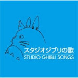スタジオジブリの歌/アニメ主題歌[CD]【返品種別A】