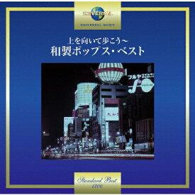 上を向いて歩こう〜和製ポップス・ベスト/オムニバス[CD]【返品種別A】