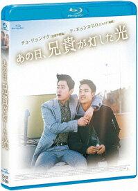 【送料無料】あの日、兄貴が灯した光(コンプリートBlu-rayエディション)/D.O[Blu-ray]【返品種別A】