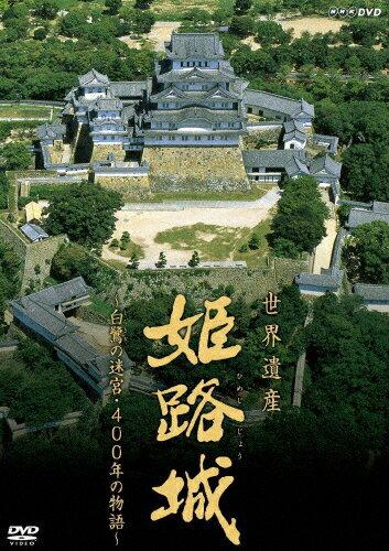 【送料無料】世界遺産 姫路城 〜白鷺の迷宮・400年の物語〜/中越典子[DVD]【返品種別A】