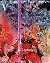 【送料無料】[先着特典:クリアファイル]機動戦士ガンダム THE ORIGIN V【Blu-ray】/アニメーション[Blu-ray]【返品種別A】