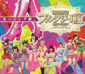 【送料無料】モーニング娘。コンサートツアー2011春 新創世記 ファンタジーDX 〜9期メンを迎えて〜/モーニング娘。[Blu-ray]【返品種別A】