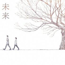 未来/コブクロ[CD]【返品種別A】