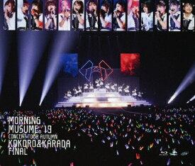 【送料無料】モーニング娘。'19 コンサートツアー秋 〜KOKORO&KARADA〜FINAL【Blu-ray】/モーニング娘。'19[Blu-ray]【返品種別A】