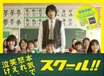 【送料無料】スクール!! DVD-BOX/江口洋介[DVD]【返品種別A】