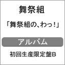 【送料無料】[限定盤]舞祭組の、わっ!(初回生産限定盤B)/舞祭組[CD+DVD]【返品種別A】