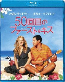 50回目のファースト・キス/ドリュー・バリモア[Blu-ray]【返品種別A】