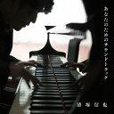 【送料無料】あなたのためのサウンドトラック/清塚信也[CD]【返品種別A】