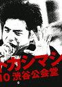 【送料無料】ライブ・フィルム『エレファントカシマシ〜1988/09/10 渋谷公会堂〜』/エレファントカシマシ[DVD]【返品種別A】