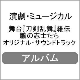 【送料無料】舞台『刀剣乱舞』維伝 朧の志士たち オリジナル・サウンドトラック/演劇・ミュージカル[CD]【返品種別A】