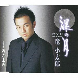 裸の月|竜小太郎|TKCA-90213