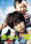 【送料無料】赤ちゃんと僕/チャン・グンソク[DVD]【返品種別A】