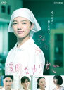 【送料無料】透明なゆりかご DVD-BOX/清原果耶[DVD]【返品種別A】