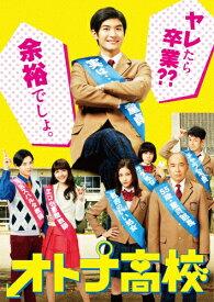 【送料無料】オトナ高校 DVD-BOX/三浦春馬[DVD]【返品種別A】