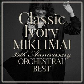 【送料無料】[枚数限定][限定盤]Classic Ivory 35th Anniversary ORCHESTRAL BEST(初回限定盤)/今井美樹[CD+DVD]【返品種別A】