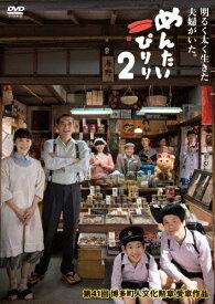 【送料無料】めんたいぴりり2/博多華丸,富田靖子[DVD]【返品種別A】