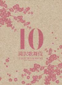 【送料無料】[枚数限定]滝沢歌舞伎10th Anniversary(日本盤)/滝沢秀明[DVD]【返品種別A】