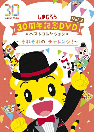 【送料無料】[枚数限定][限定版]しまじろう30周年記念DVD Vol.2 ベストコレクション〜それぞれの チャレンジ!〜/子供向け[DVD]【返品種別A】