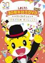 【送料無料】[枚数限定][限定版]しまじろう30周年記念DVD Vol.2 ベストコレクション〜それぞれの チャレンジ!〜/子供…