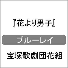 【送料無料】『花より男子』/宝塚歌劇団花組[Blu-ray]【返品種別A】