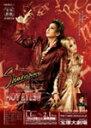 【送料無料】『Shakespeare〜空に満つるは、尽きせぬ言の葉〜』『HOT EYES!!』/宝塚歌劇団宙組[DVD]【返品種別A】