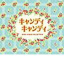 【送料無料】キャンディ キャンディ SONG & BGM COLLECTION/TVサントラ[CD]【返品種別A】