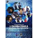 【送料無料】ガンバ大阪シーズンレビュー2018×ガンバTV〜青と黒〜/サッカー[Blu-ray]【返品種別A】