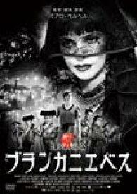 【送料無料】ブランカニエベス/マリベル・ベルドゥ[DVD]【返品種別A】