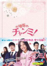 【送料無料】頑張れチャンミ! DVD-BOXIV/イ・ヨンア[DVD]【返品種別A】