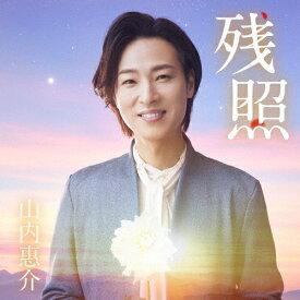 残照(星盤)/山内惠介[CD]【返品種別A】