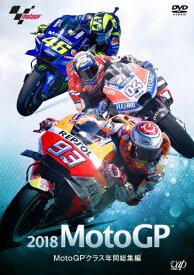 【送料無料】2018 MotoGP MotoGPクラス年間総集編/モーター・スポーツ[DVD]【返品種別A】