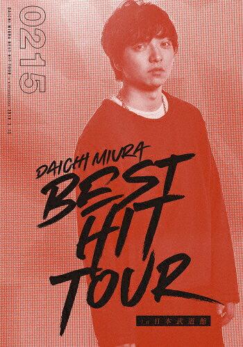 【送料無料】[初回仕様]DAICHI MIURA BEST HIT TOUR in 日本武道館(DVD 2/15(木)公演収録)/三浦大知[DVD]【返品種別A】