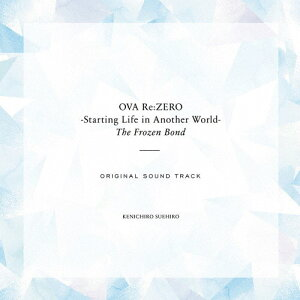 【送料無料】OVA「Re:ゼロから始める異世界生活 氷結の絆」オリジナルサウンドトラック/末廣健一郎[CD]【返品種別A】