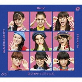 【送料無料】[枚数限定][限定盤]私がモテてどうすんだ(初回生産限定盤)/Girls2[CD+DVD]【返品種別A】
