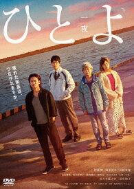 【送料無料】ひとよ DVD通常版/佐藤健[DVD]【返品種別A】