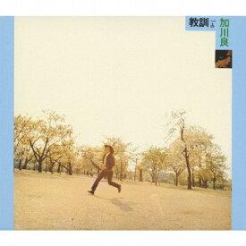 教訓/加川良[HQCD]【返品種別A】